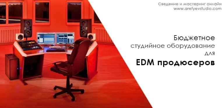 Byudzhetnoye studiynoye oborudovaniye dlya EDM prodyuserov