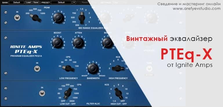 Besplatnyy vintazhnyy PTEq-X ekvalayzer ot Ignite Amps
