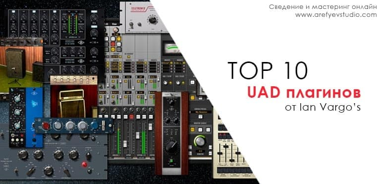Top 10 UAD plaginov ot Ian Vargo (Los Angeles)