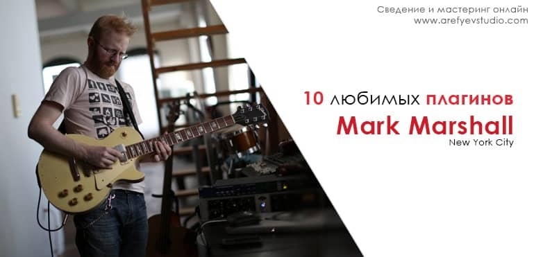10 lyubimykh plaginov Mark Marshall (New York City)