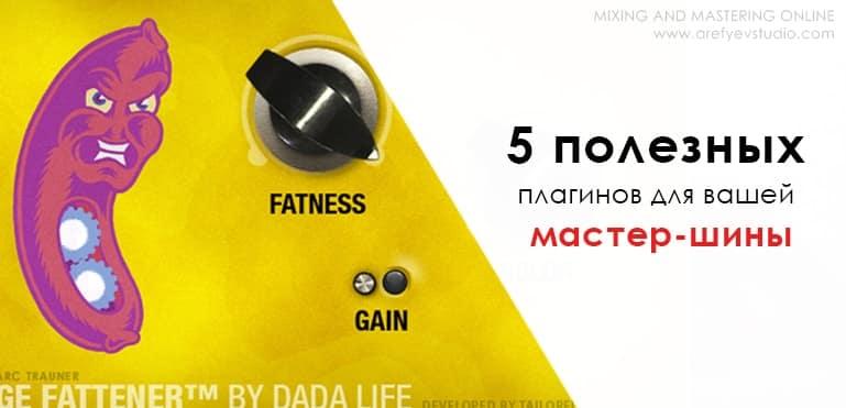 5 poleznykh instrumentov dlya vashey master-shiny (plaginy)