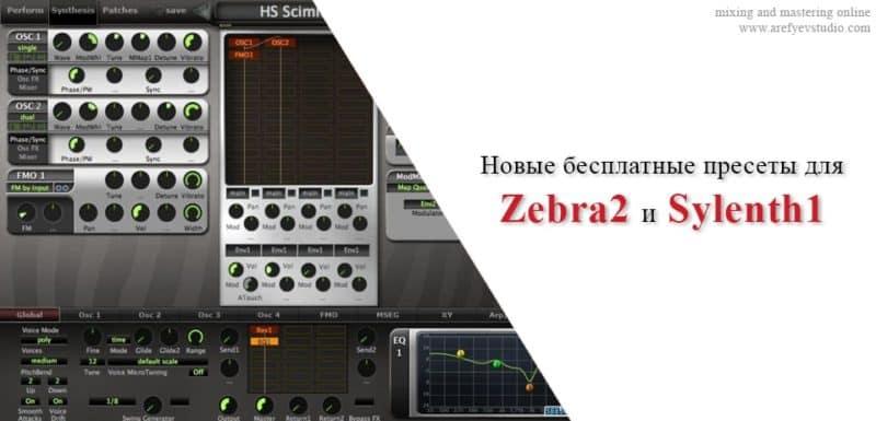 Novyye presety dlya Zebra2 i Sylenth1