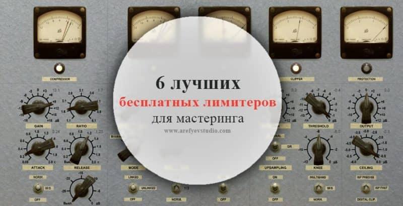 6 luchshikh besplatnykh limiterov dlya masteringa! (FREE Limiter)