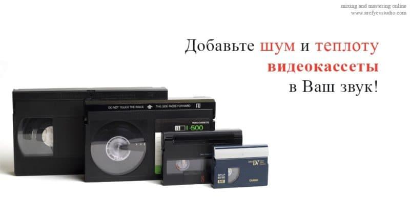Dobavte shum i teplotu videokassety v Vash zvuk