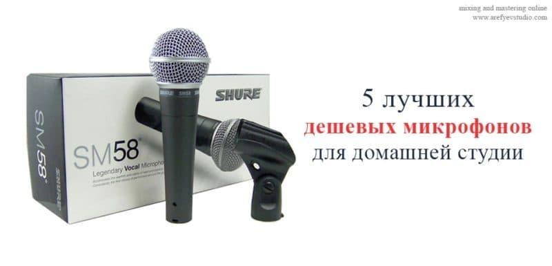 5 luchshikh deshevykh mikrofonov dlya domashney studii