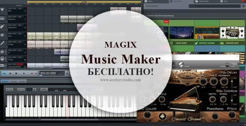 Ishchete besplatnuyu DAW dlya PC. Vospolzuytes MAGIX Music Maker
