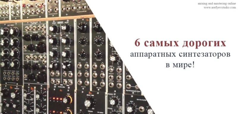 The 6 most expensive hardware synthesizers in the world