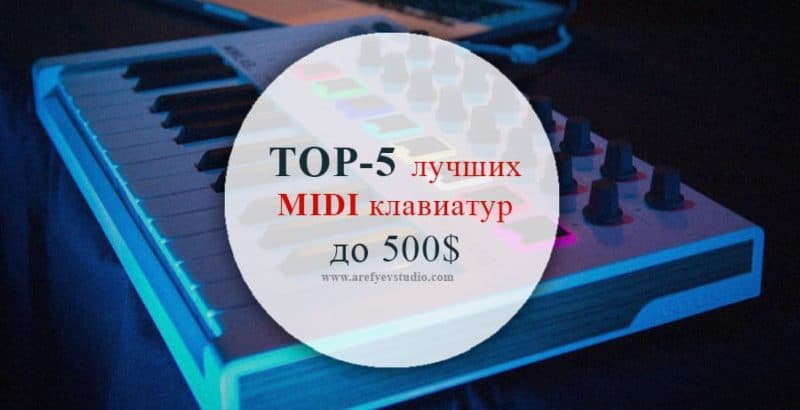 TOP-5 luchshikh MIDI klaviatur do 500$