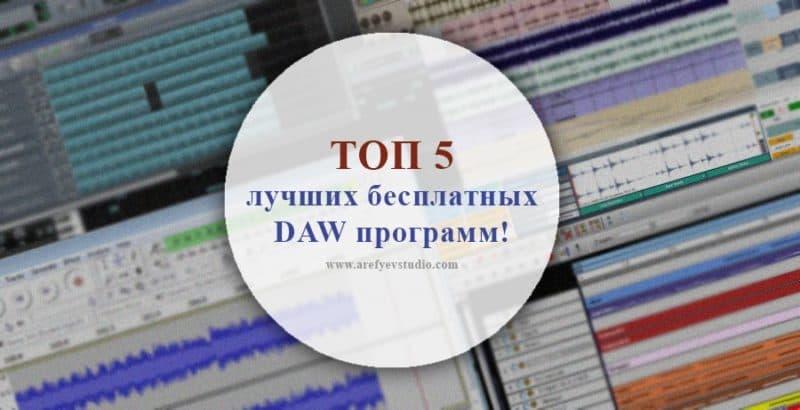 TOP 5 luchshikh besplatnykh muzykal'nykh DAW programm