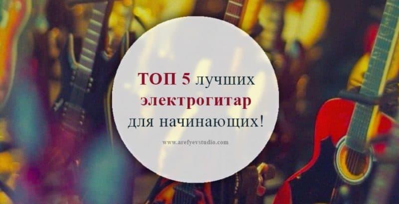 TOP 5 luchshikh elektrogitar dlya nachinayushchikh