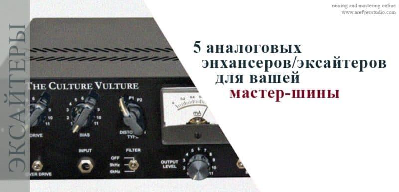 5 analogovykh enkhanserov eksayterov dlya vashey master-shiny