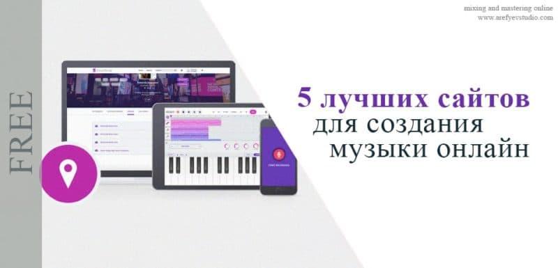 5 luchshikh saytov dlya sozdaniya muzyki onlayn