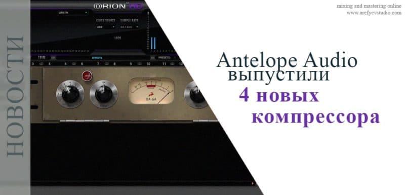 Antelope Audio vypustili 4 novykh kompressora