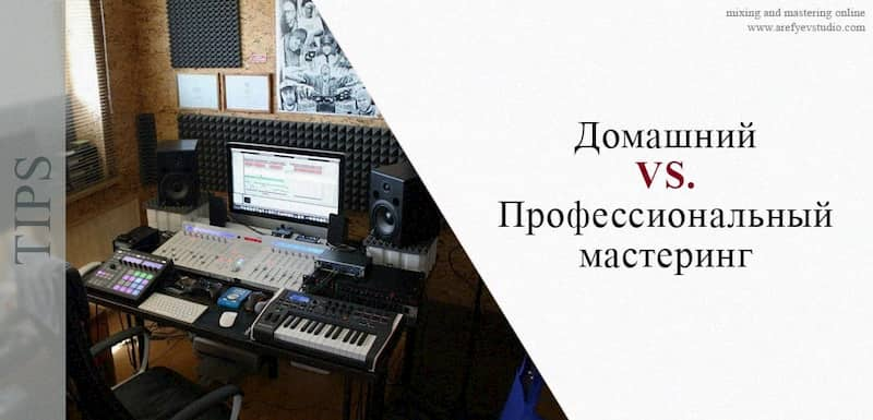Domashniy mastering VS. Professional'nyy mastering