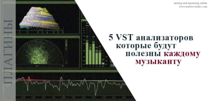 5 VST analizatorov, kotoryye budut polezny kazhdomu muzykantu