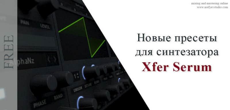 Novyye presety dlya sintezatora Xfer Serum