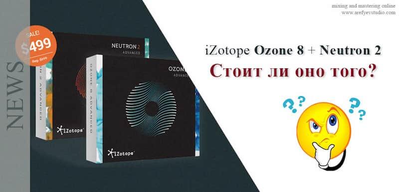 iZotope Ozone 8 Neutron 2 iZotope o8n2