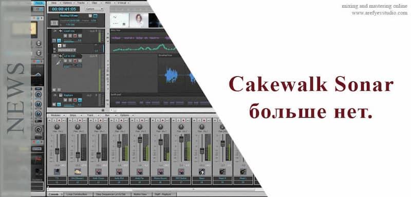 Cakewalk Sonar bol'she net