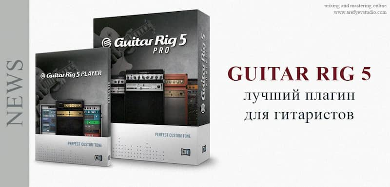 GUITAR RIG 5 — luchshiy plagin dlya gitaristov