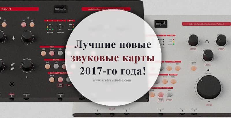 Luchshiye novyye zvukovyye karty 2017-go goda