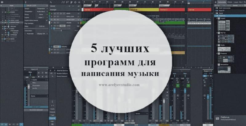 5 luchshikh programm dlya napisaniya muzyki na komp'yutere