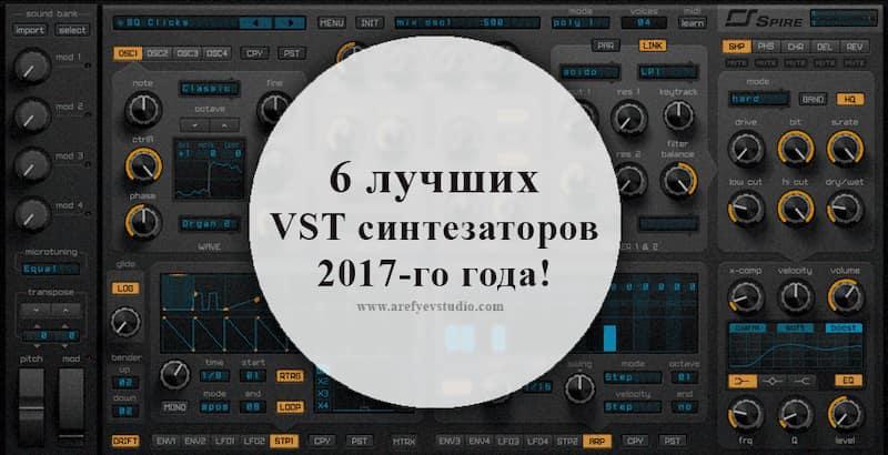 6 luchshikh VST sintezatorov 2017-go goda