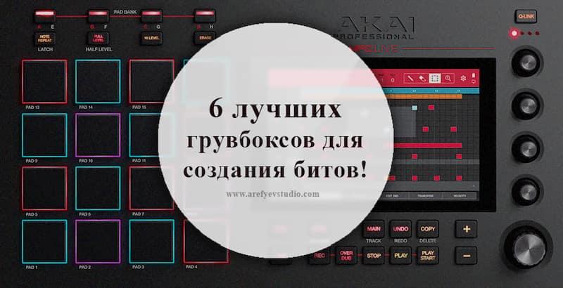 6 luchshikh gruvboksov (dram-mashin) dlya sozdaniya bitov