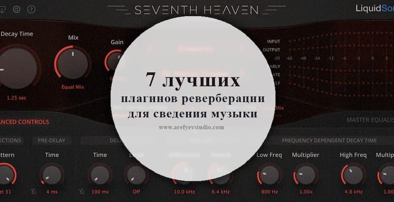 7 luchshikh plaginov reverberatsii dlya svedeniya muzyki