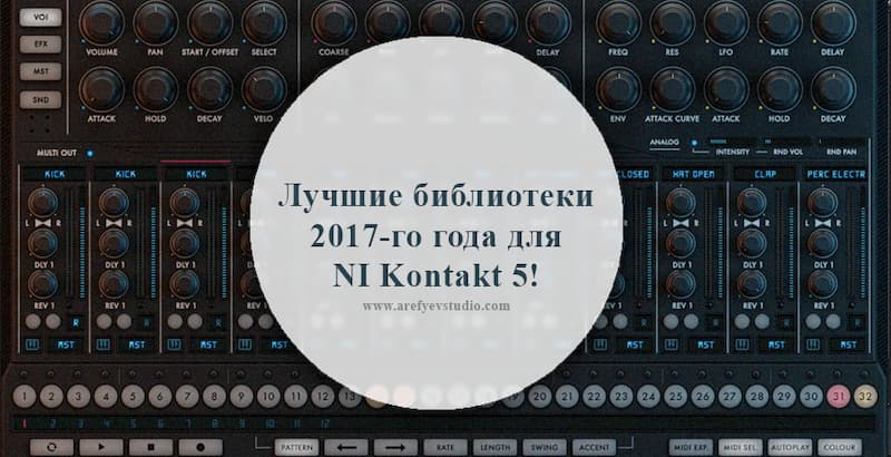 Luchshiye biblioteki 2017-go goda dlya NI Kontakt 5