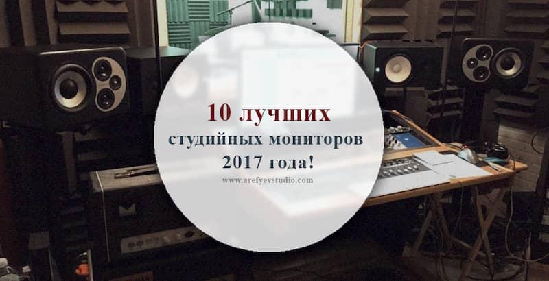 10 luchshikh kachestvennykh studiynykh monitorov 2017-go goda