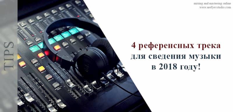 4 referensnykh treka dlya svedeniya muzyki v 2018 godu