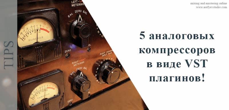 5 analogovykh kompressorov v vide VST plaginov