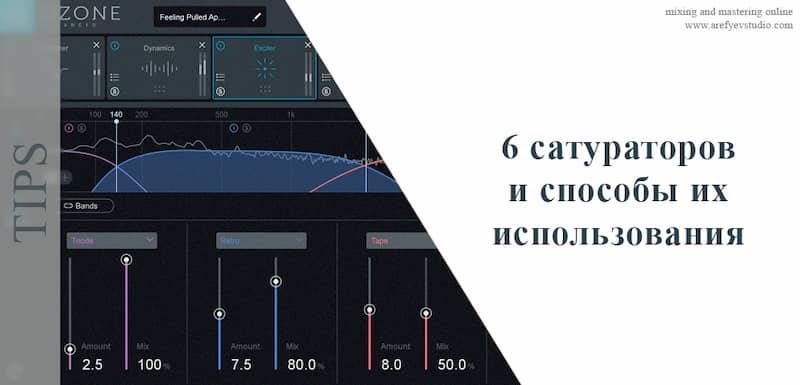6 lyubimykh saturatorov i sposoby ikh ispol'zovaniya