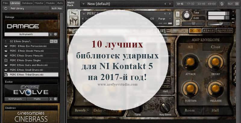 10 luchshikh bibliotek udarnykh dlya NI Kontakt 5 na 2017-y god