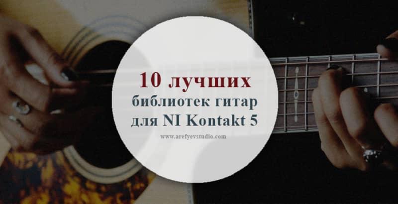 10 luchshikh bibliotek virtual'nykh gitar dlya NI Kontakt 5
