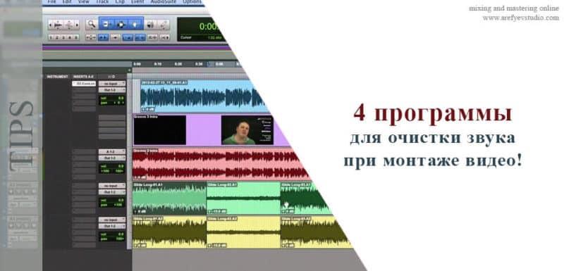 4 programmy, dlya redaktirovaniya i ochistki zvuka pri montazhe video