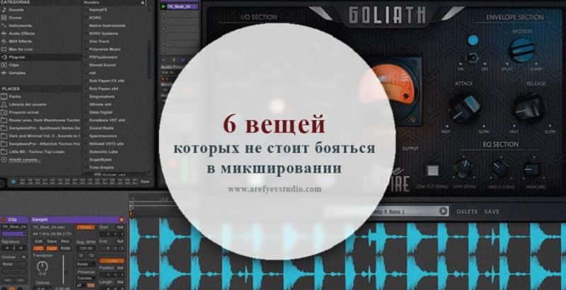 6 veshchey, kotorykh ne stoit boyat'sya v mikshirovanii muzyki