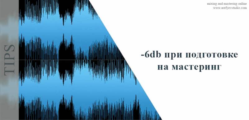 6db pri podgotovke na mastering. Piki i srezy zvukovoy informatsii