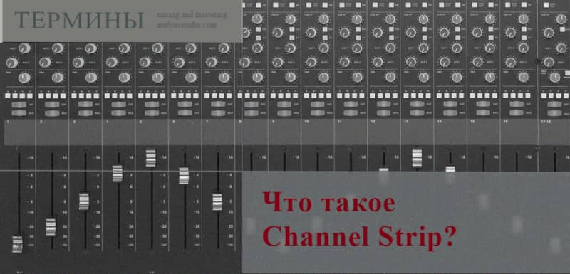 Chto takoye Channel Strip