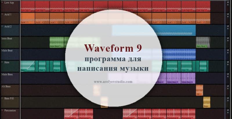 Waveform 9 proizvoditel'naya i udobnaya programma dlya napisaniya muzyki
