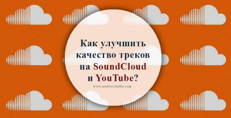 Kak uluchshit' kachestvo trekov na SoundCloud i YouTube
