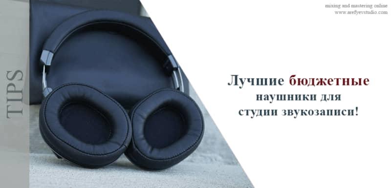 Luchshiye byudzhetnyye naushniki 2018-goda dlya studii zvukozapisi