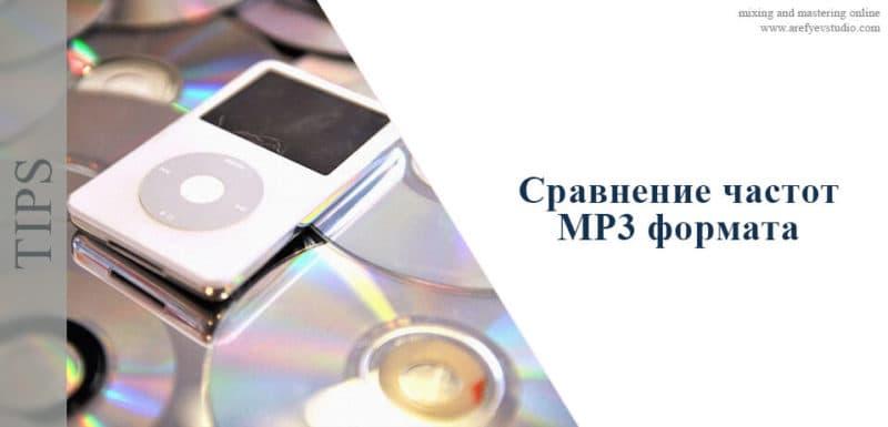 Sravneniye chastot MP3 formata