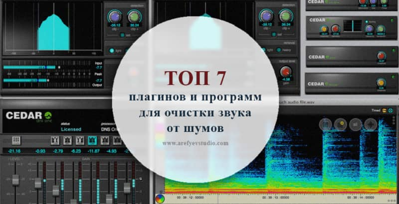 TOP 7 luchshikh plaginov i programm dlya ochistki zvuka ot shumov