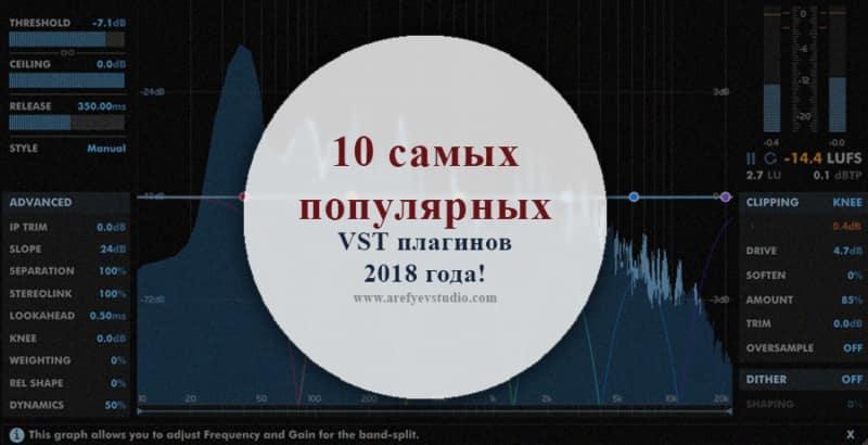 10 samykh populyarnykh VST plaginov 2018 goda