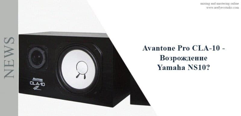 Avantone Pro CLA-10 — Vozrozhdeniye Yamaha NS10