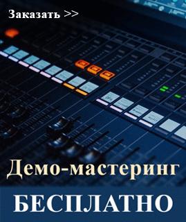 free demo mastering
