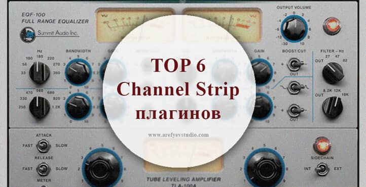 TOP-6 Channel Strip plaginov dlya svedeniya vokala