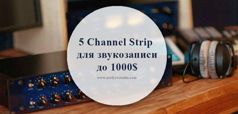 5 Channel Strip dlya studii zvukozapisi do 1000$