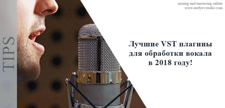 Luchshiye VST plaginy dlya obrabotki vokala v 2018 godu